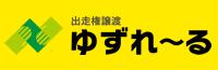 出走権譲渡【ゆずれ~る】