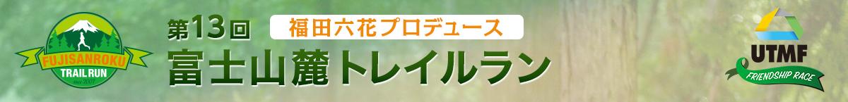 第13回 富士山麓トレイルラン【公式】