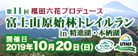富士山原始林トレイルラン