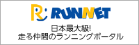 RUNNET