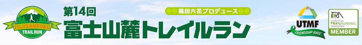 第14回 富士山麓トレイルラン【公式】