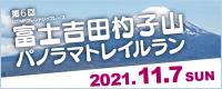 富士吉田杓子山パノラマトレイルラン