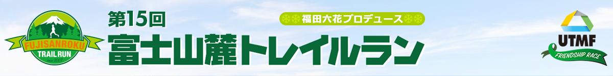 第15回 富士山麓トレイルラン【公式】